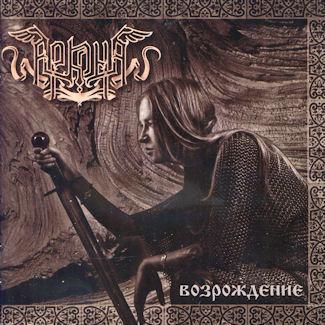 Аркона—Возрождение (2004) or in English: Arkona—Vozrozhdeniye (Revival)